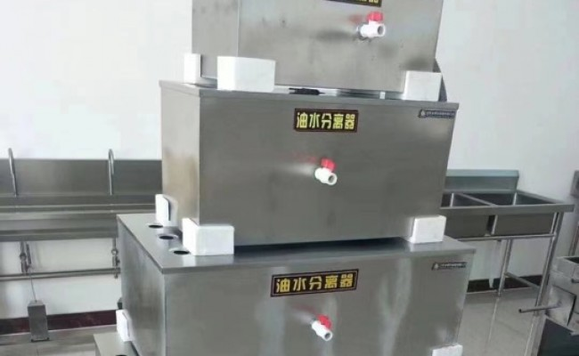 restaurant commercial kitchen grease Trap